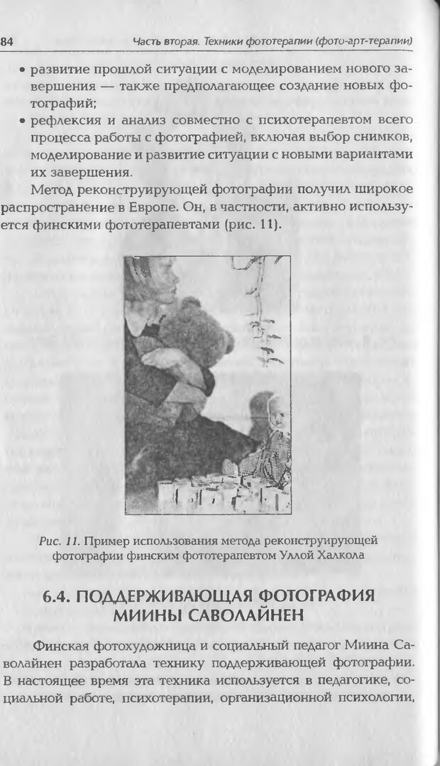 DJVU. Техники фототерапии. Копытин А. И. Страница 84. Читать онлайн