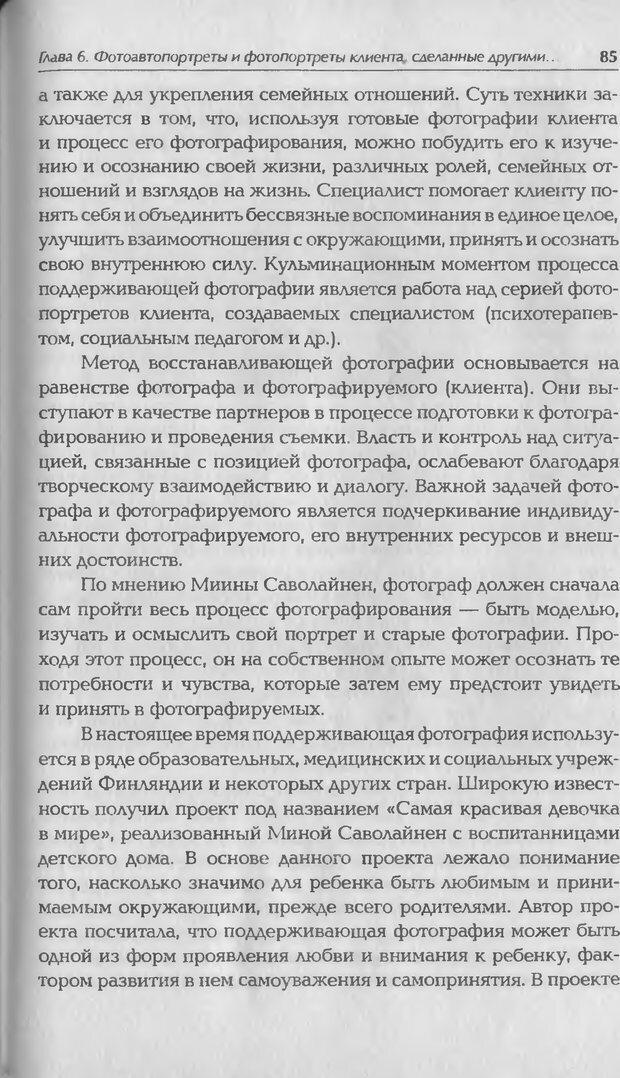 DJVU. Техники фототерапии. Копытин А. И. Страница 85. Читать онлайн