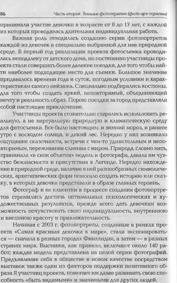 DJVU. Техники фототерапии. Копытин А. И. Страница 86. Читать онлайн