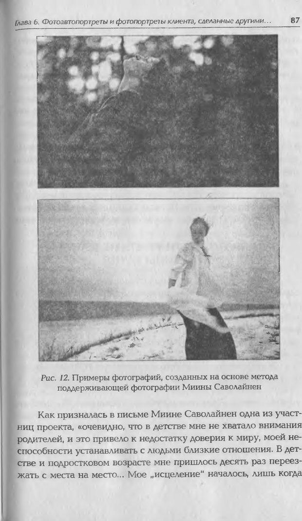 DJVU. Техники фототерапии. Копытин А. И. Страница 87. Читать онлайн
