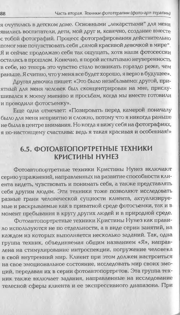 DJVU. Техники фототерапии. Копытин А. И. Страница 88. Читать онлайн