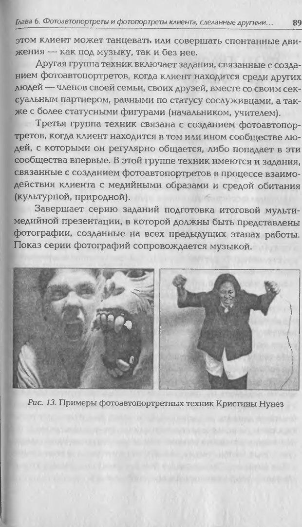 DJVU. Техники фототерапии. Копытин А. И. Страница 89. Читать онлайн