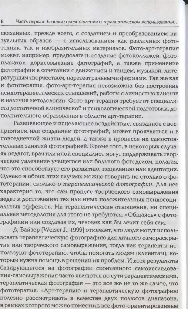 DJVU. Техники фототерапии. Копытин А. И. Страница 9. Читать онлайн