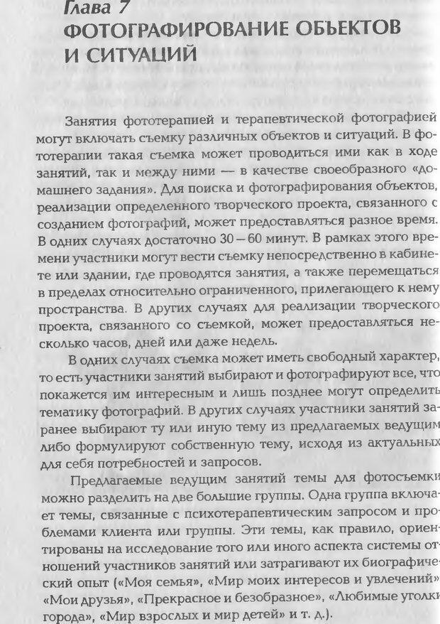 DJVU. Техники фототерапии. Копытин А. И. Страница 90. Читать онлайн