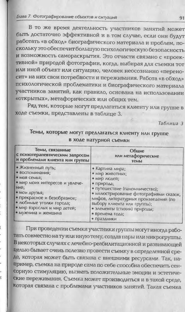 DJVU. Техники фототерапии. Копытин А. И. Страница 91. Читать онлайн