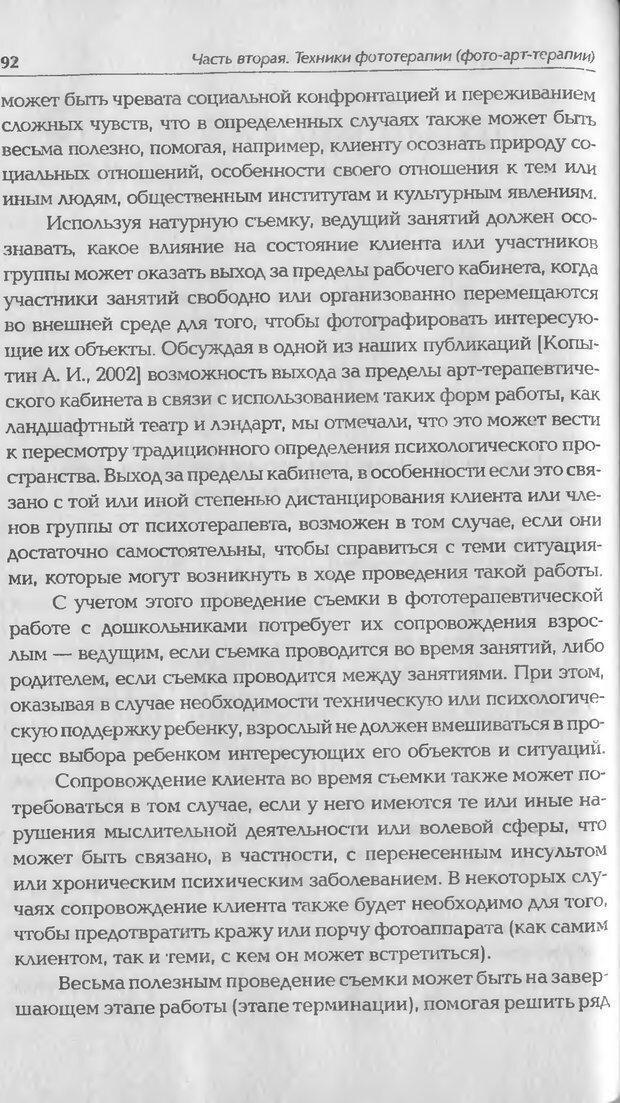DJVU. Техники фототерапии. Копытин А. И. Страница 92. Читать онлайн
