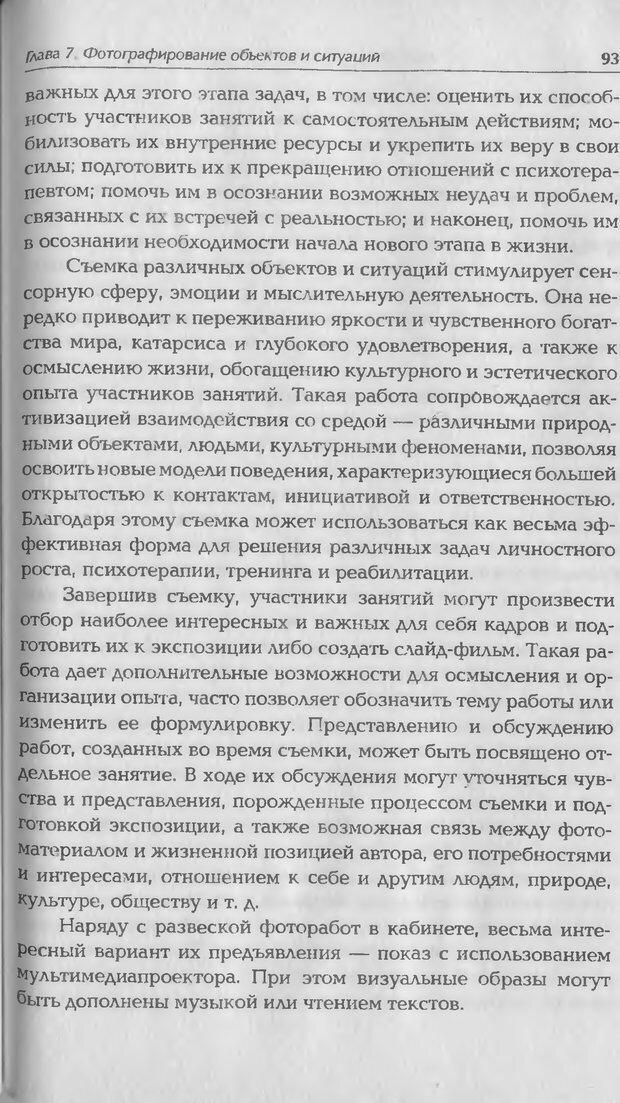 DJVU. Техники фототерапии. Копытин А. И. Страница 93. Читать онлайн
