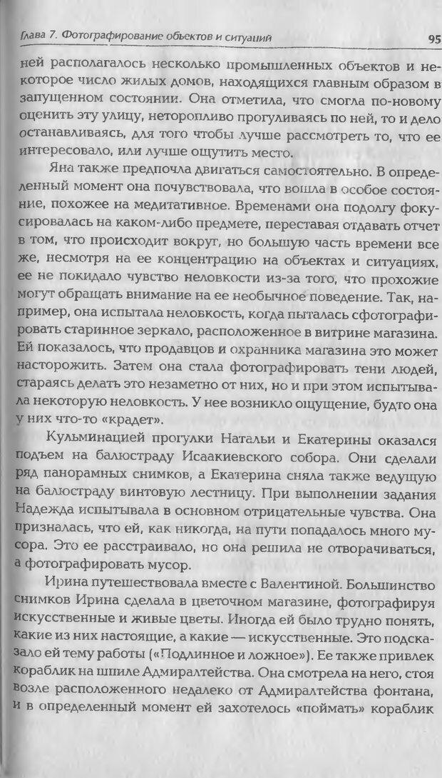 DJVU. Техники фототерапии. Копытин А. И. Страница 95. Читать онлайн