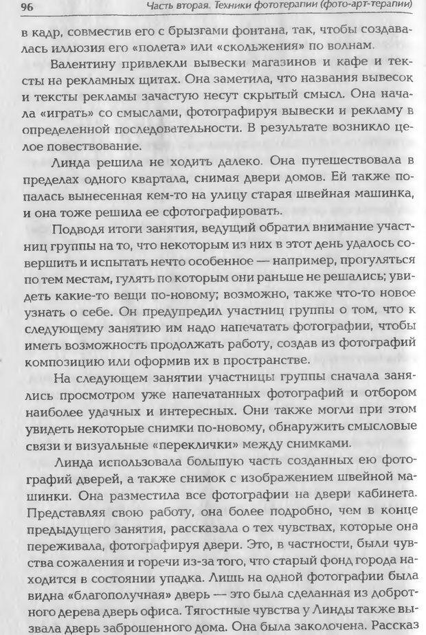 DJVU. Техники фототерапии. Копытин А. И. Страница 96. Читать онлайн