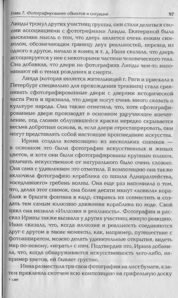 DJVU. Техники фототерапии. Копытин А. И. Страница 97. Читать онлайн