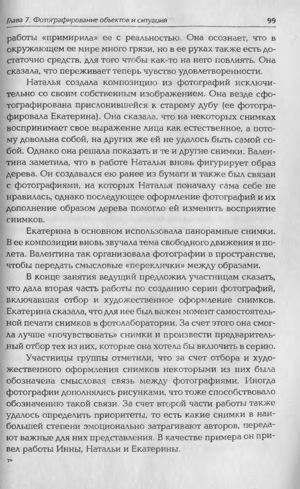 DJVU. Техники фототерапии. Копытин А. И. Страница 99. Читать онлайн