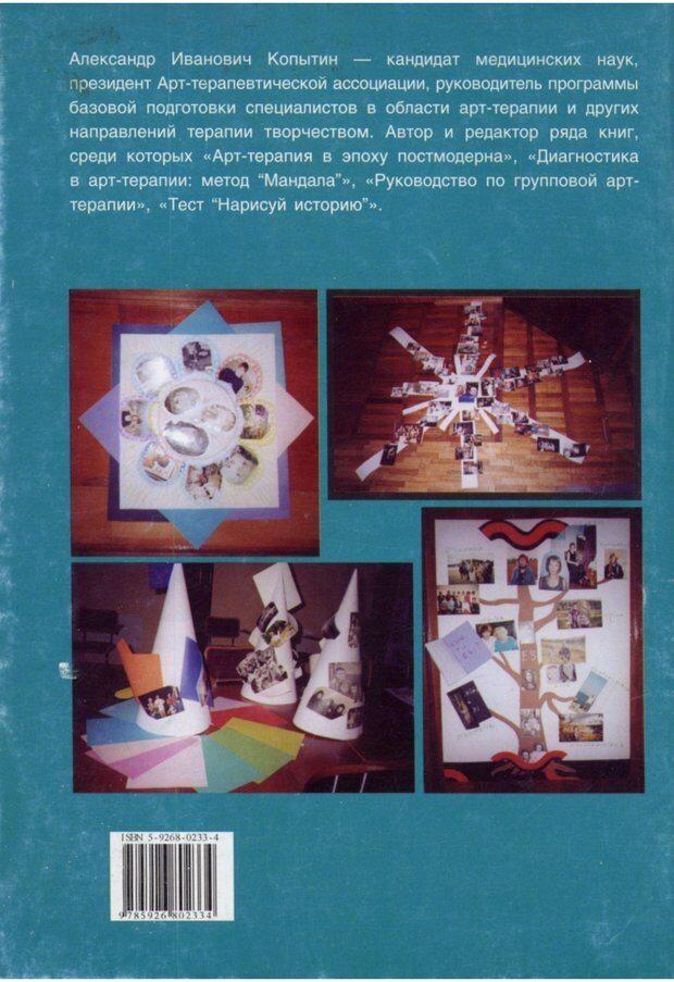 PDF. Тренинг по фототерапии. Копытин А. И. Страница 1. Читать онлайн