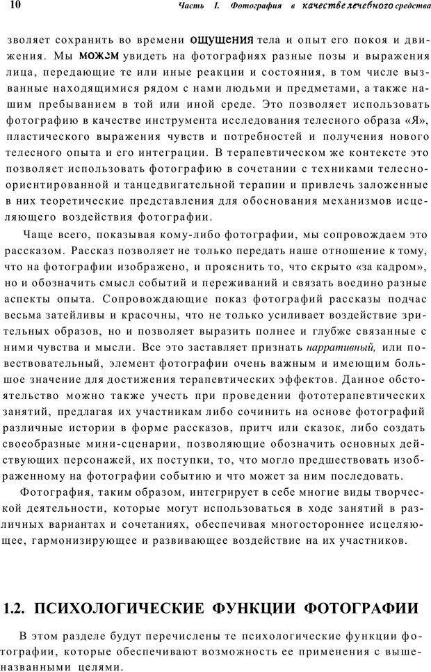 PDF. Тренинг по фототерапии. Копытин А. И. Страница 10. Читать онлайн