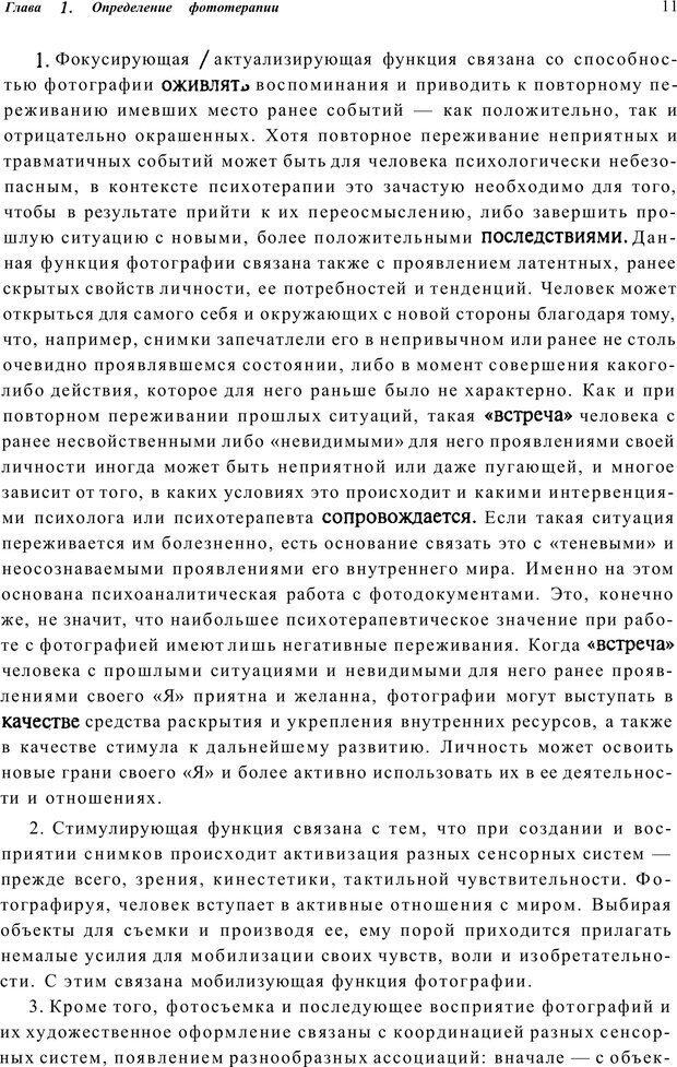 PDF. Тренинг по фототерапии. Копытин А. И. Страница 11. Читать онлайн