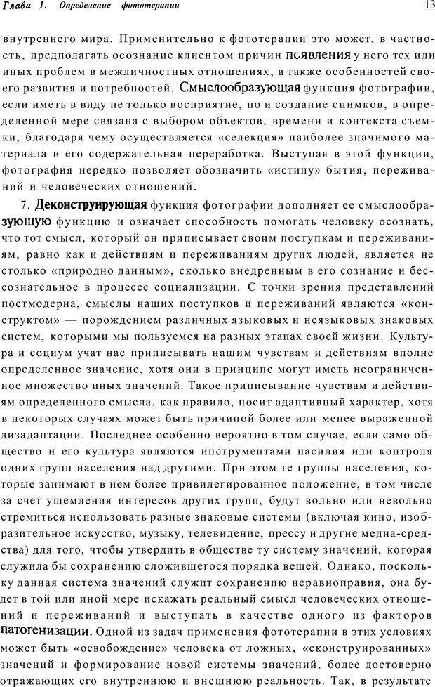 PDF. Тренинг по фототерапии. Копытин А. И. Страница 13. Читать онлайн