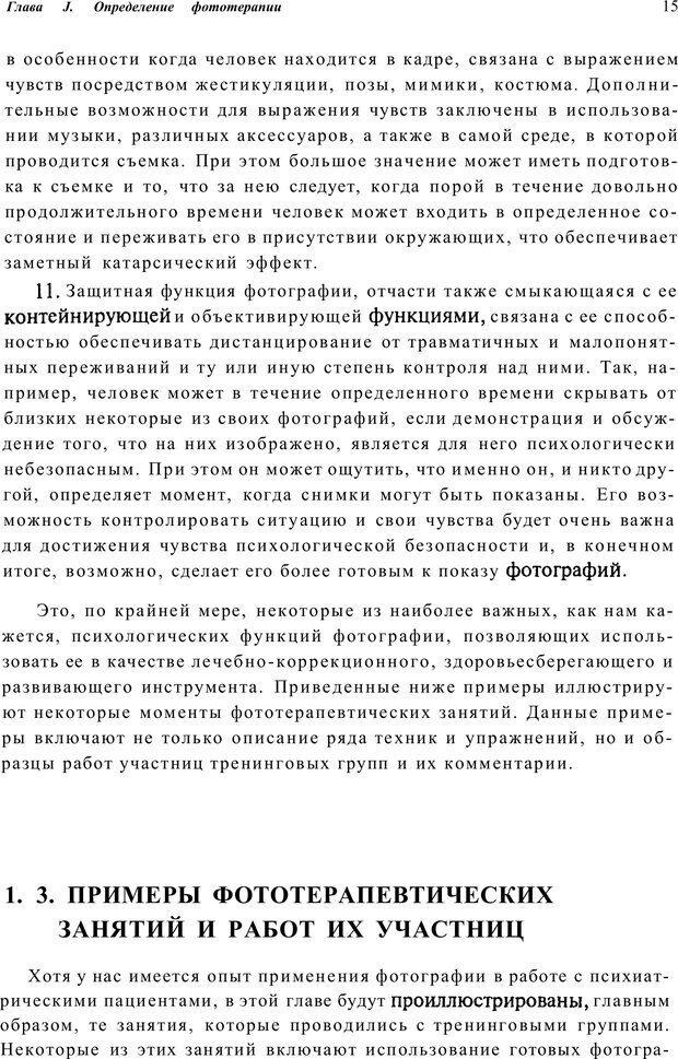 PDF. Тренинг по фототерапии. Копытин А. И. Страница 15. Читать онлайн