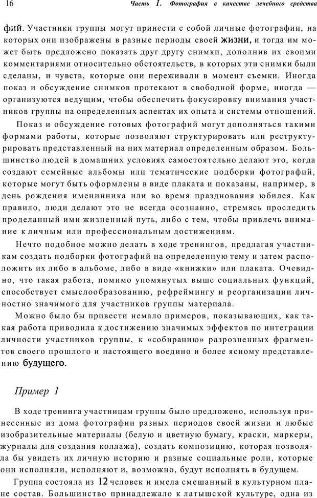 PDF. Тренинг по фототерапии. Копытин А. И. Страница 16. Читать онлайн