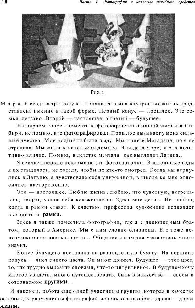 PDF. Тренинг по фототерапии. Копытин А. И. Страница 18. Читать онлайн