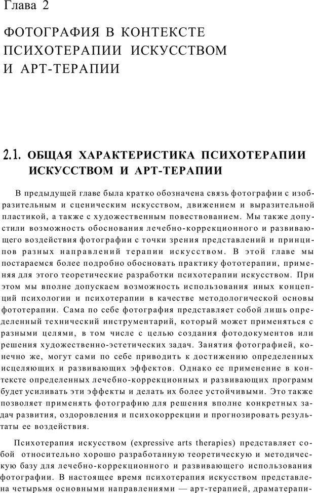 PDF. Тренинг по фототерапии. Копытин А. И. Страница 25. Читать онлайн