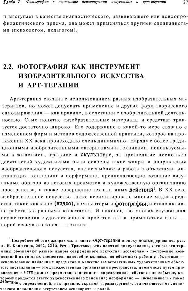 PDF. Тренинг по фототерапии. Копытин А. И. Страница 27. Читать онлайн