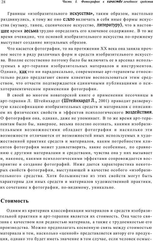PDF. Тренинг по фототерапии. Копытин А. И. Страница 28. Читать онлайн