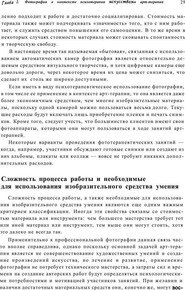 PDF. Тренинг по фототерапии. Копытин А. И. Страница 29. Читать онлайн