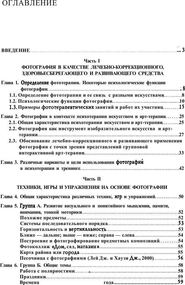 PDF. Тренинг по фототерапии. Копытин А. И. Страница 3. Читать онлайн