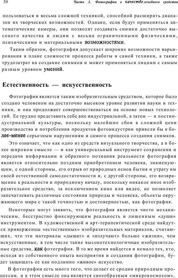 PDF. Тренинг по фототерапии. Копытин А. И. Страница 30. Читать онлайн