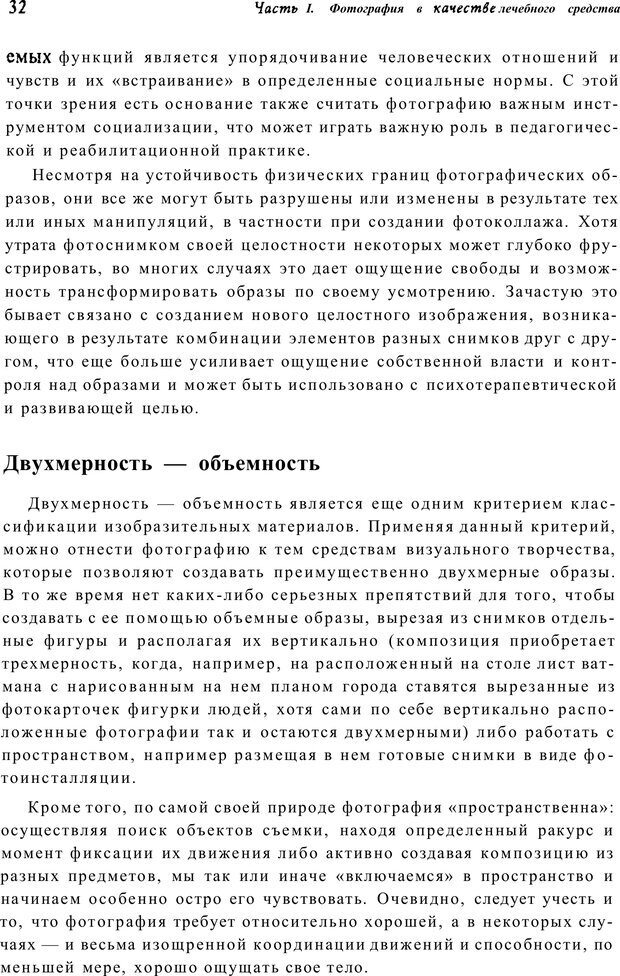 PDF. Тренинг по фототерапии. Копытин А. И. Страница 32. Читать онлайн