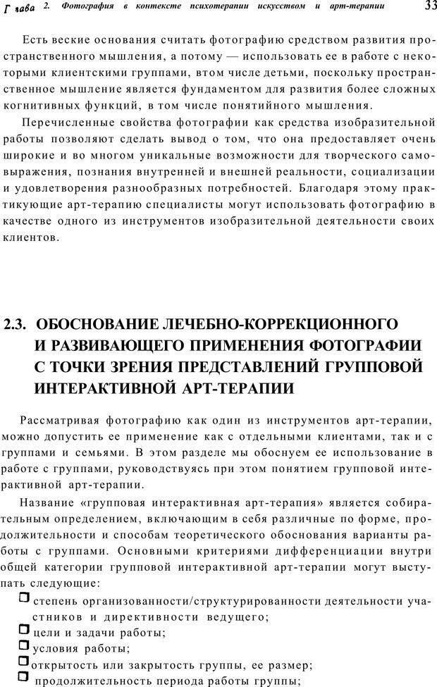 PDF. Тренинг по фототерапии. Копытин А. И. Страница 33. Читать онлайн