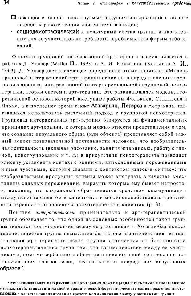 PDF. Тренинг по фототерапии. Копытин А. И. Страница 34. Читать онлайн