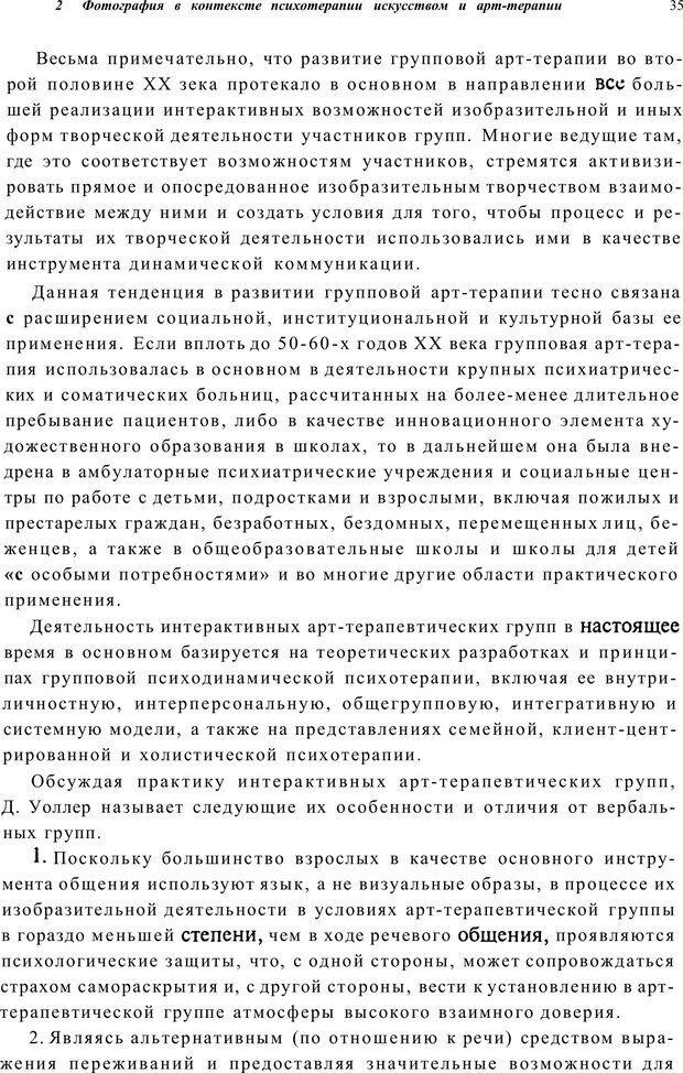 PDF. Тренинг по фототерапии. Копытин А. И. Страница 35. Читать онлайн
