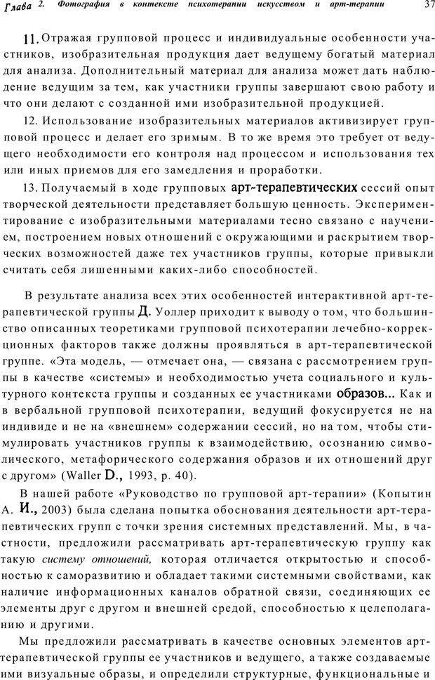 PDF. Тренинг по фототерапии. Копытин А. И. Страница 37. Читать онлайн