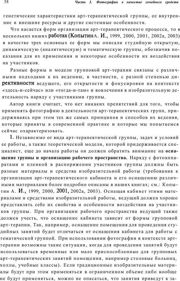 PDF. Тренинг по фототерапии. Копытин А. И. Страница 38. Читать онлайн