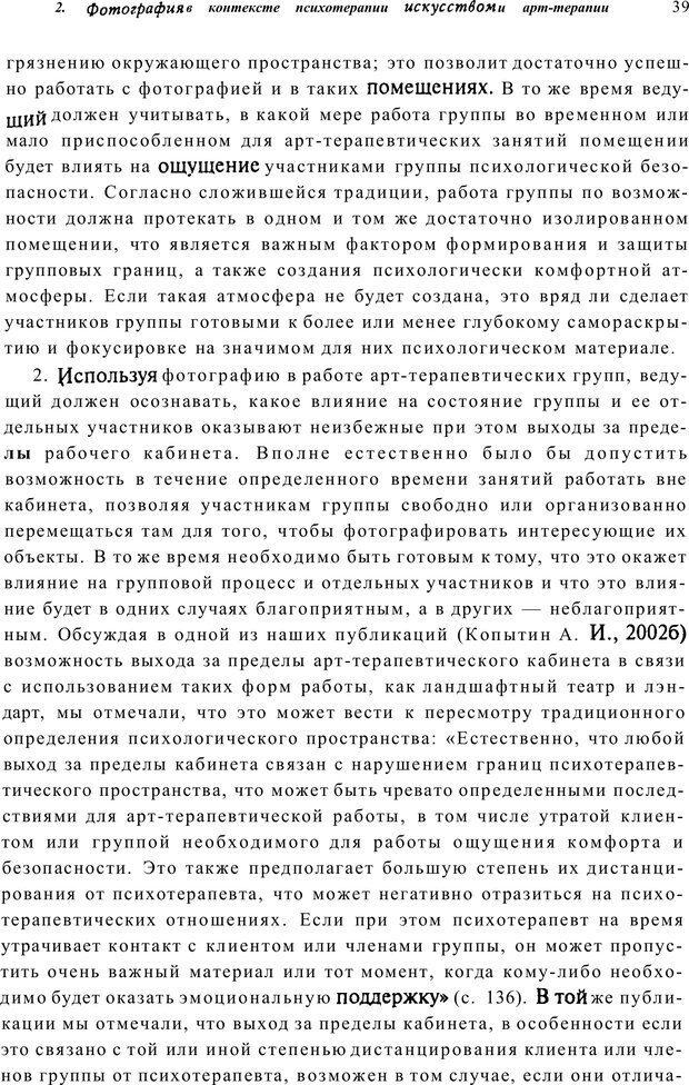 PDF. Тренинг по фототерапии. Копытин А. И. Страница 39. Читать онлайн