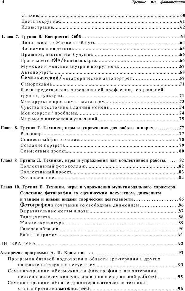 PDF. Тренинг по фототерапии. Копытин А. И. Страница 4. Читать онлайн