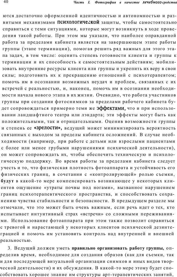 PDF. Тренинг по фототерапии. Копытин А. И. Страница 40. Читать онлайн