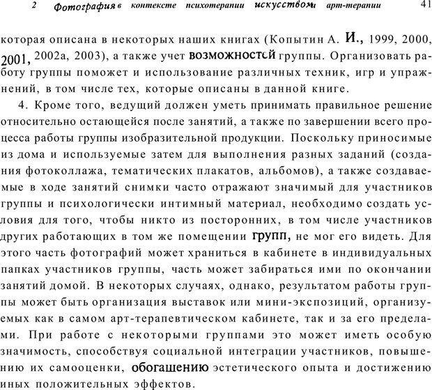 PDF. Тренинг по фототерапии. Копытин А. И. Страница 41. Читать онлайн