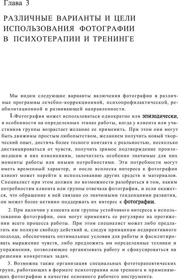 PDF. Тренинг по фототерапии. Копытин А. И. Страница 42. Читать онлайн