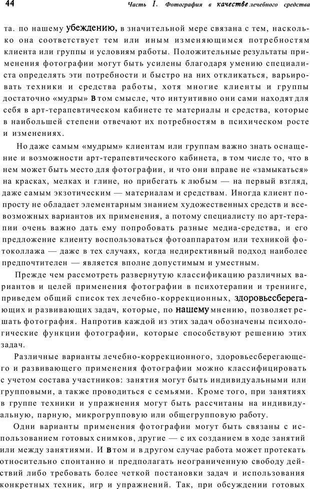 PDF. Тренинг по фототерапии. Копытин А. И. Страница 44. Читать онлайн