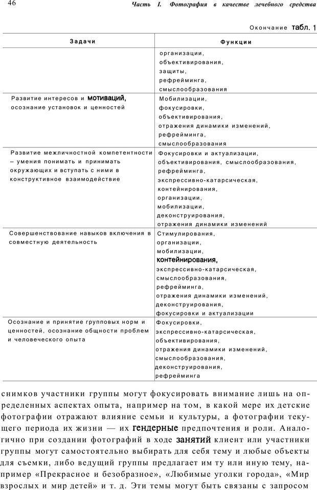 PDF. Тренинг по фототерапии. Копытин А. И. Страница 46. Читать онлайн