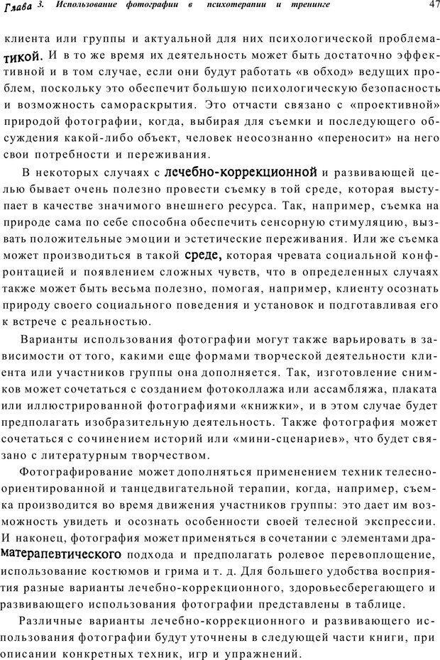 PDF. Тренинг по фототерапии. Копытин А. И. Страница 47. Читать онлайн
