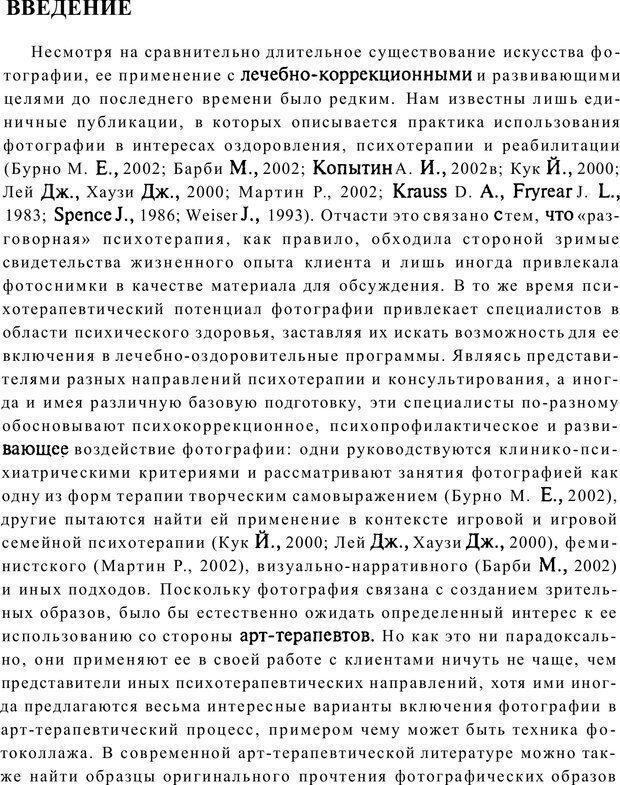 PDF. Тренинг по фототерапии. Копытин А. И. Страница 5. Читать онлайн