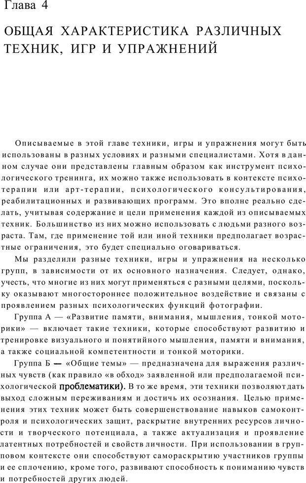 PDF. Тренинг по фототерапии. Копытин А. И. Страница 50. Читать онлайн