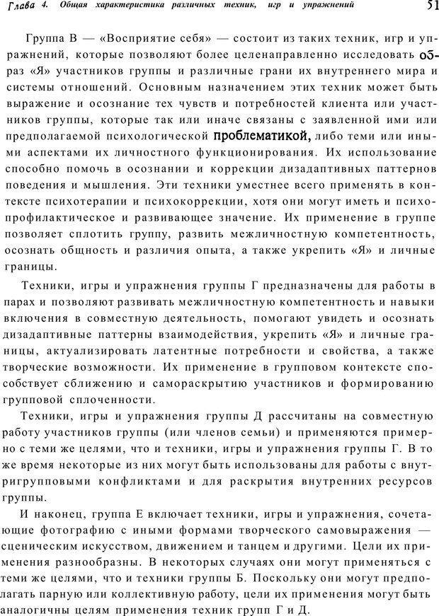 PDF. Тренинг по фототерапии. Копытин А. И. Страница 51. Читать онлайн