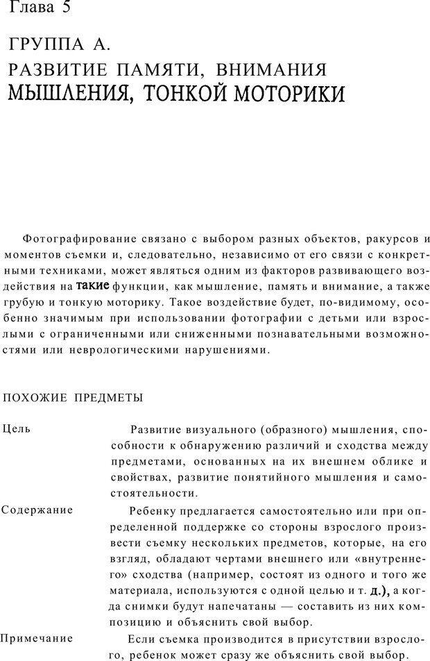 PDF. Тренинг по фототерапии. Копытин А. И. Страница 52. Читать онлайн