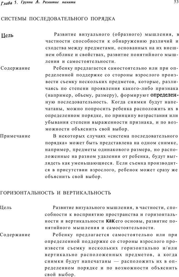 PDF. Тренинг по фототерапии. Копытин А. И. Страница 53. Читать онлайн