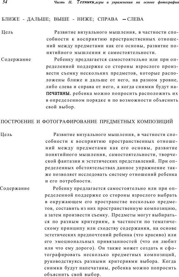 PDF. Тренинг по фототерапии. Копытин А. И. Страница 54. Читать онлайн