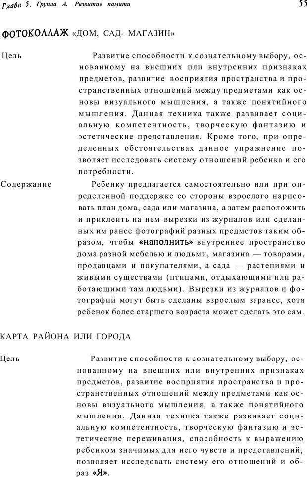 PDF. Тренинг по фототерапии. Копытин А. И. Страница 55. Читать онлайн