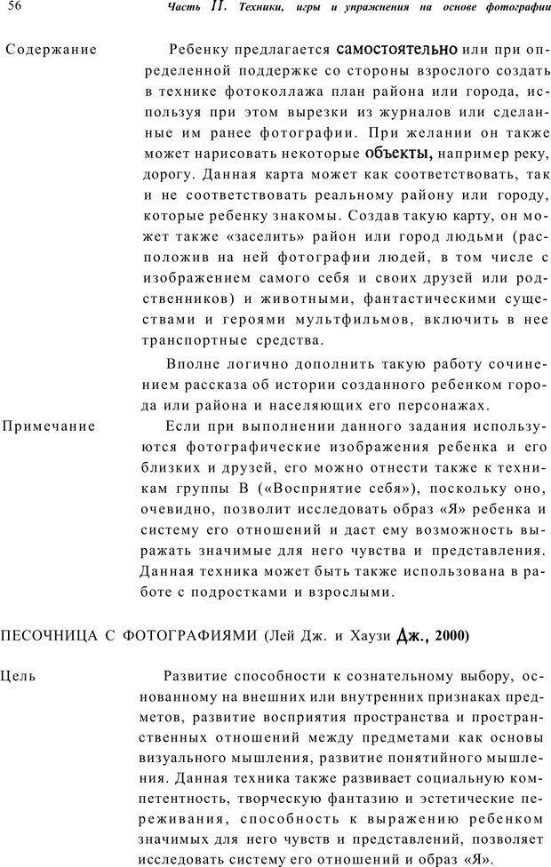 PDF. Тренинг по фототерапии. Копытин А. И. Страница 56. Читать онлайн